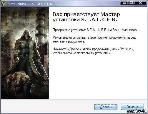 5) Скачать бесплатно игра Stalker: Shadow of Chernobyl (Сталкер: Тень Черн.