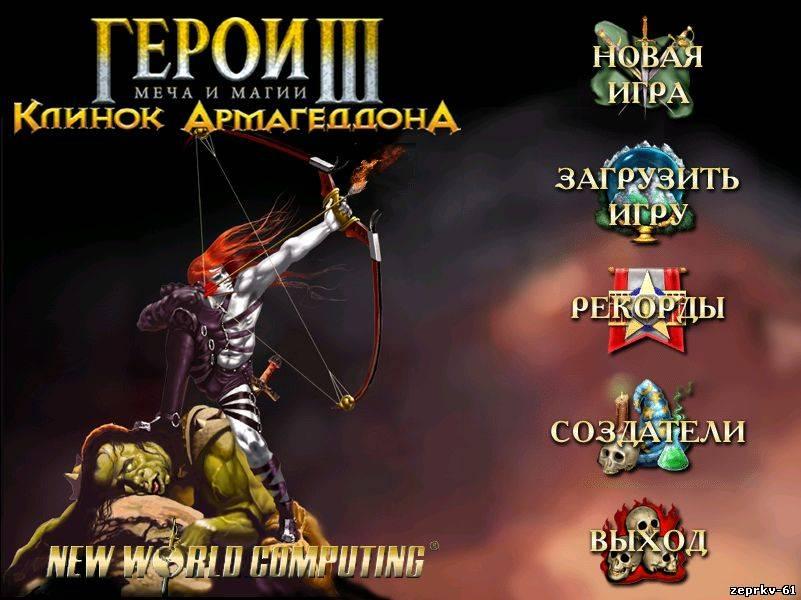 Герои меча и магии 3: клинок армагеддона скачать бесплатно игру на.