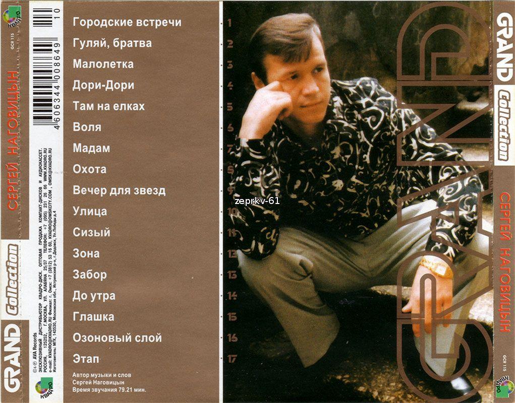 Сергей Наговицын - самые популярные песни 3 слушать онлайн бесплатно