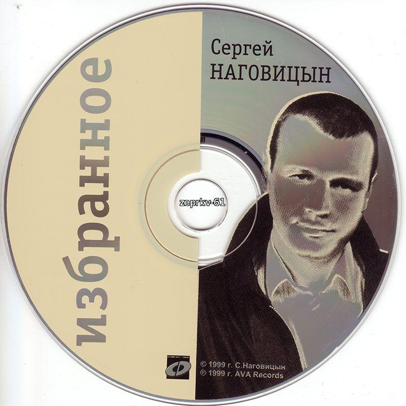 Наговицын