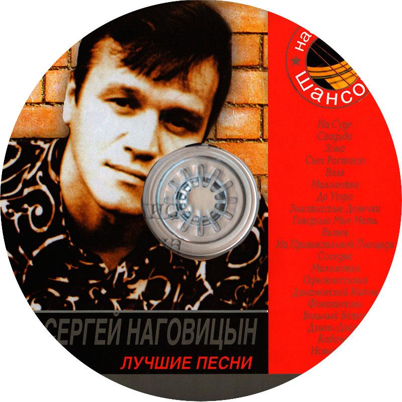 Бесплатная коллекция музыки, песен и треков от сергей наговицын - находите и слушайте без любых ограничений.